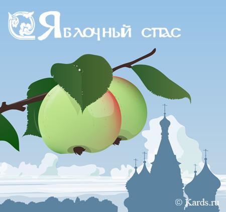 Jour du sauveur des pommes